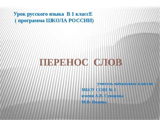 Урок русского языка В 1 классЕ ( программа ШКОЛА РОССИИ) ПЕРЕНОС СЛОВ учитель...