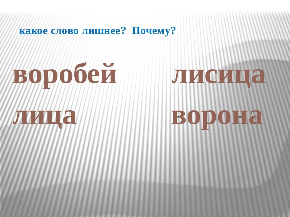 какое слово лишнее? Почему? воробей лисица лица ворона