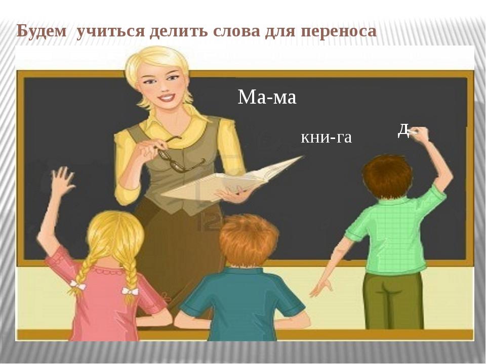 Ма-ма кни-га д Будем учиться делить слова для переноса