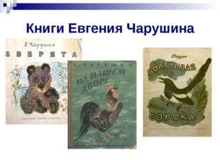 Книги Евгения Чарушина