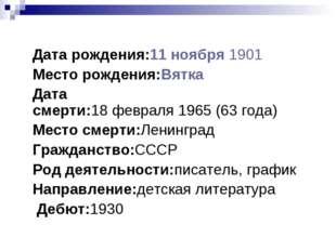 Дата рождения:11ноября1901 Место рождения:Вятка Дата смерти:18февраля196