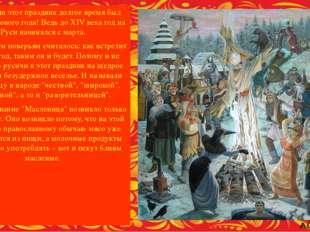 Для славян этот праздник долгое время был встречей нового года! Ведь до XIV