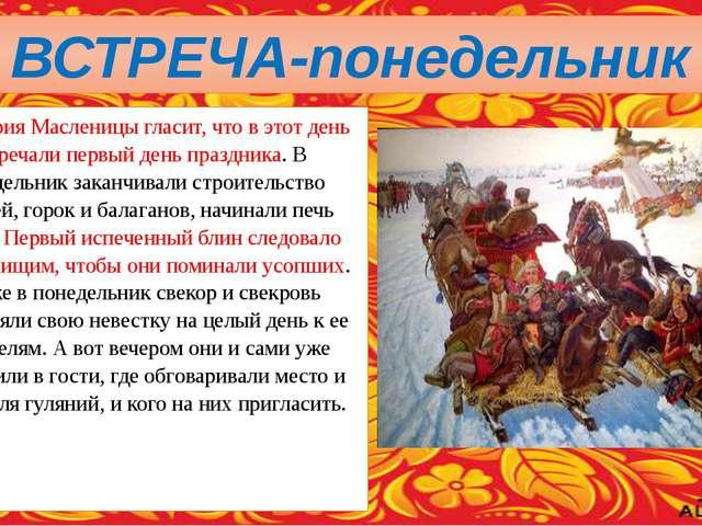 ВСТРЕЧА-понедельник История Масленицы гласит, что в этот день встречали первы...