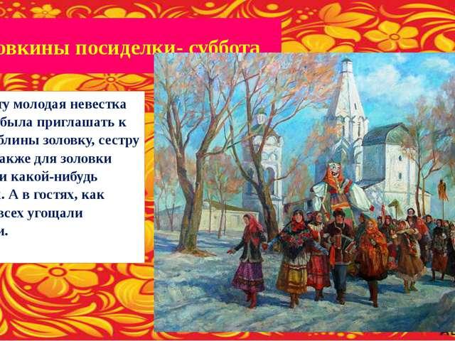 Золовкины посиделки- суббота В субботу молодая невестка должна была приглашат...