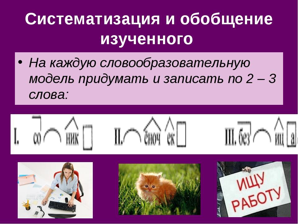 Систематизация и обобщение изученного На каждую словообразовательную модель п...