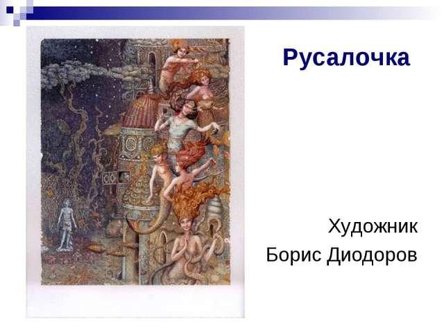 Русалочка Художник Борис Диодоров