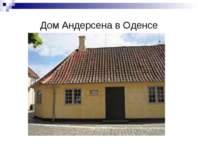Дом Андерсена в Оденсе