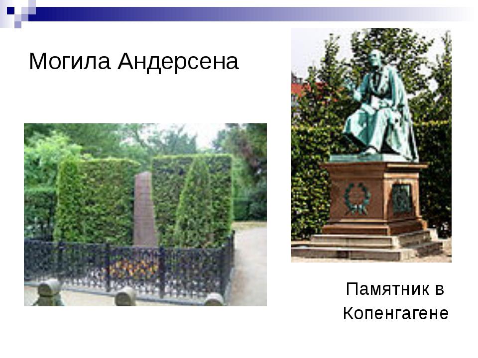 Могила Андерсена Памятник в Копенгагене