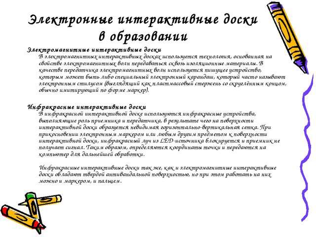 Электронные интерактивные доски в образовании Электромагнитные интерактивные...