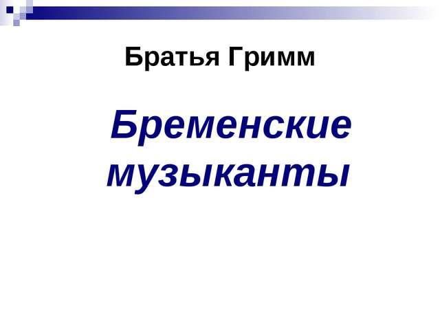 Братья Гримм Бременские музыканты