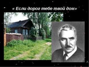« Если дорог тебе твой дом»