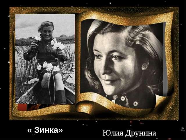 Юлия Друнина « Зинка»