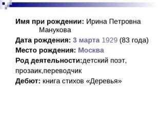 Имя при рождении: Ирина Петровна Манукова Дата рождения: 3марта1929(83го