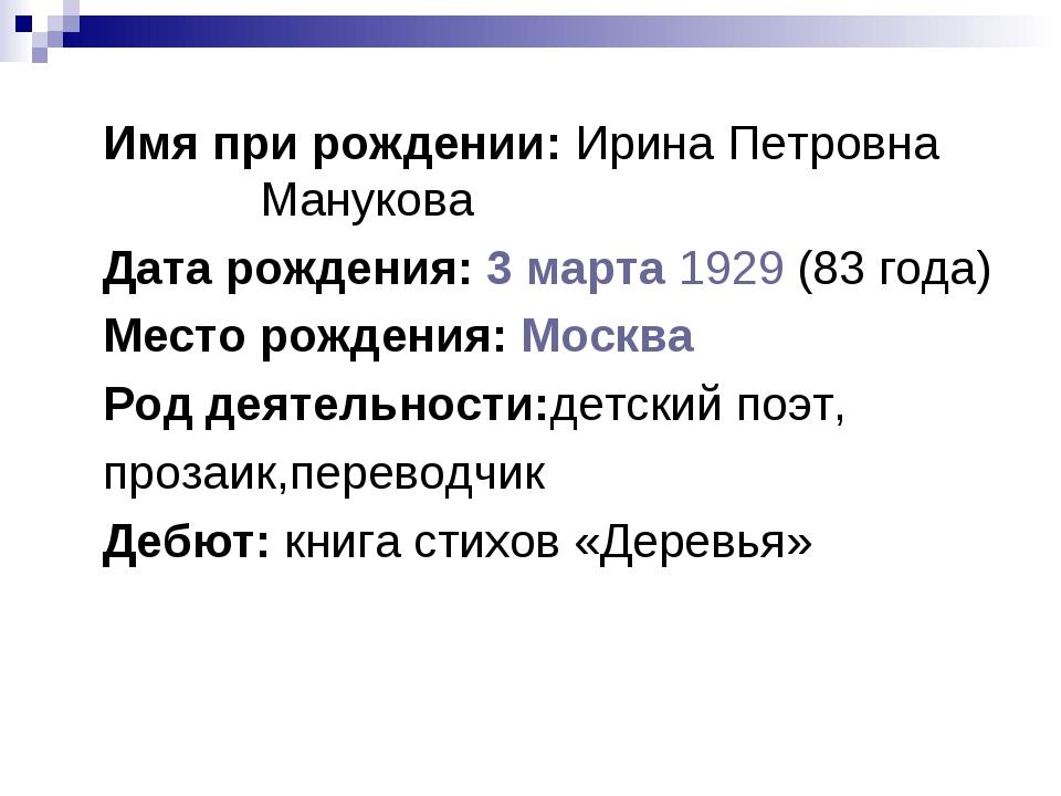 Имя при рождении: Ирина Петровна Манукова Дата рождения: 3марта1929(83го...