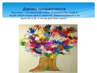 Дерево толерантности Наш класс – это маленькая семья. И хотелось бы, чтобы в