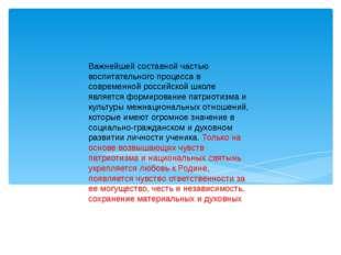 Важнейшей составной частью воспитательного процесса в современной российской