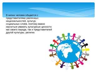 В жизни человек общается с представителями различных национальностей, культур