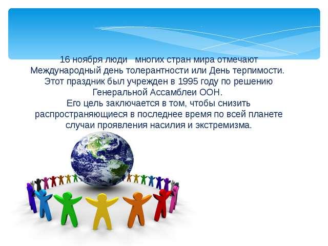 16 ноября люди многих стран мира отмечают Международный день толерантности ил...