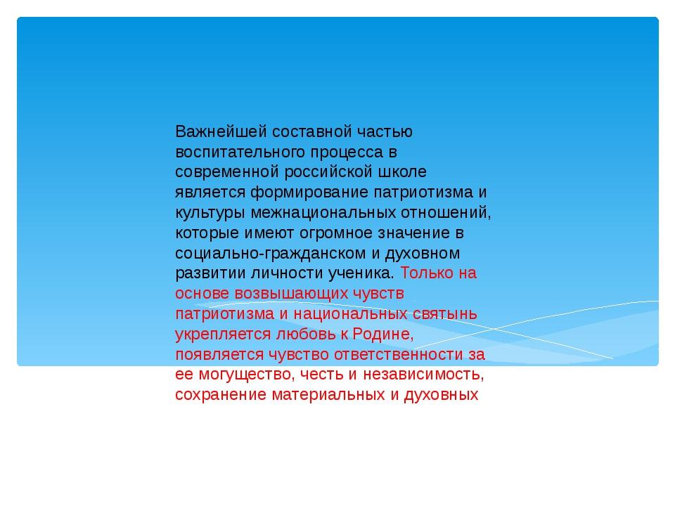 Важнейшей составной частью воспитательного процесса в современной российской...