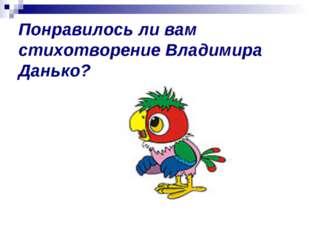 Понравилось ли вам стихотворение Владимира Данько?