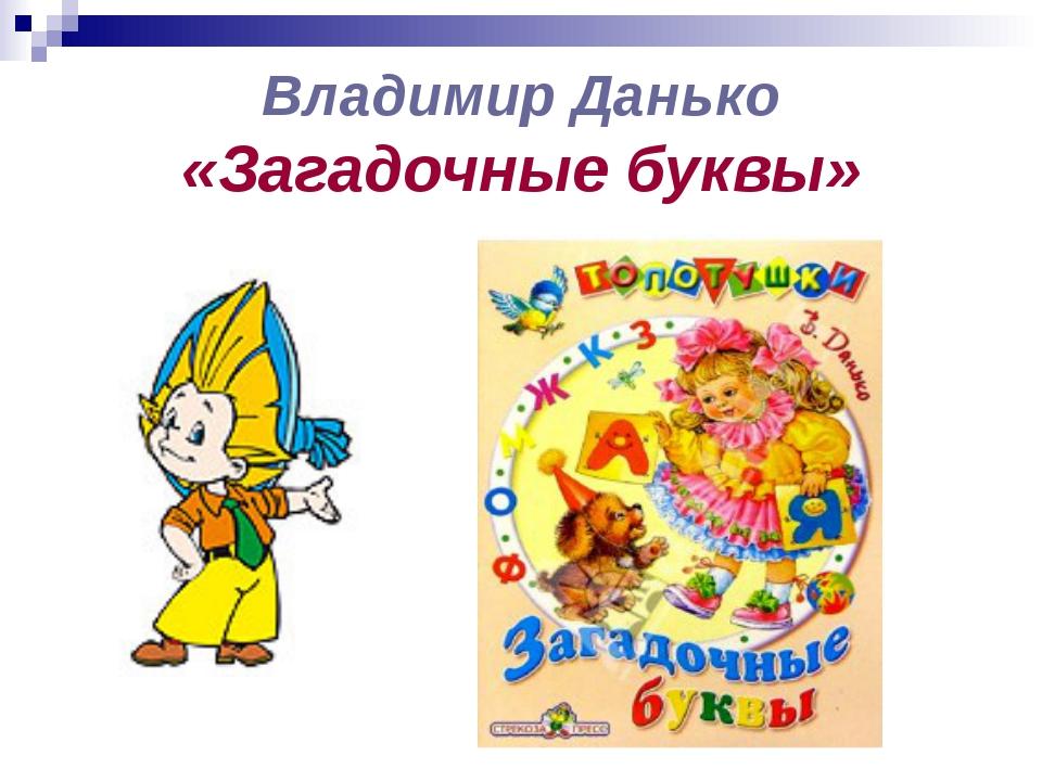 Владимир Данько «Загадочные буквы»