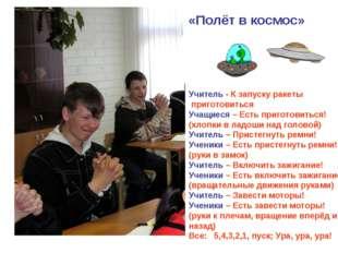 Учитель - К запуску ракеты приготовиться Учащиеся – Есть приготовиться! (хло