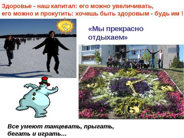 Все умеют танцевать, прыгать, бегать и играть… «Мы прекрасно отдыхаем» Здоров...