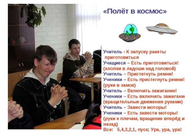 Учитель - К запуску ракеты приготовиться Учащиеся – Есть приготовиться! (хло...