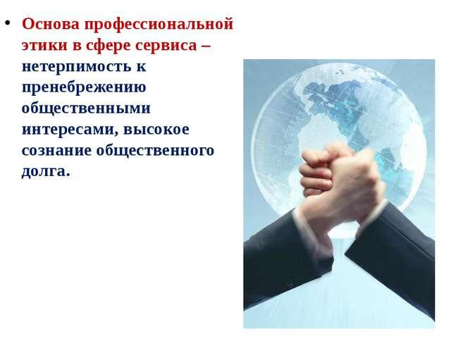 Основа профессиональной этики в сфере сервиса – нетерпимость к пренебрежению...