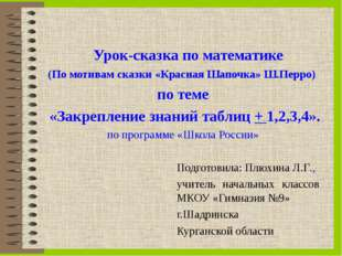 Урок-сказка по математике (По мотивам сказки «Красная Шапочка» Ш.Перро) по т