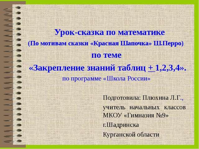 Урок-сказка по математике (По мотивам сказки «Красная Шапочка» Ш.Перро) по т...