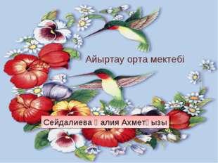Айыртау орта мектебі Сейдалиева Ғалия Ахметқызы