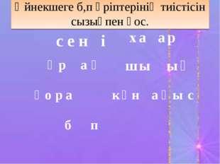 Әйнекшеге б,п әріптерінің тиістісін сызықпен қос. сені хаар ұрақ