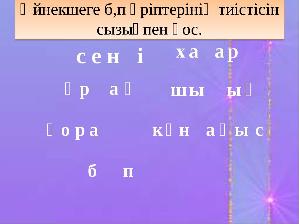 Әйнекшеге б,п әріптерінің тиістісін сызықпен қос. сені хаар ұрақ...