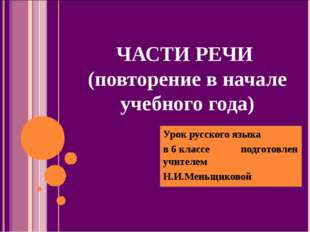ЧАСТИ РЕЧИ (повторение в начале учебного года) Урок русского языка в 6 классе