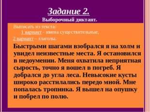 Задание 2. Выборочный диктант. Выписать из текста: 1 вариант - имена существи