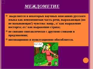 МЕЖДОМЕТИЕ выделяется в некоторых научных описаниях русского языка как неизме