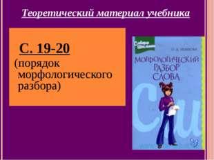 Теоретический материал учебника С. 19-20 (порядок морфологического разбора)