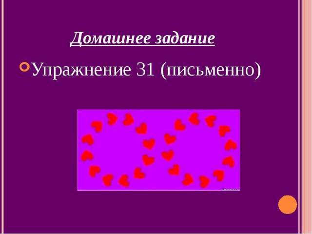 Домашнее задание Упражнение 31 (письменно)