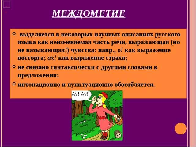 МЕЖДОМЕТИЕ выделяется в некоторых научных описаниях русского языка как неизме...