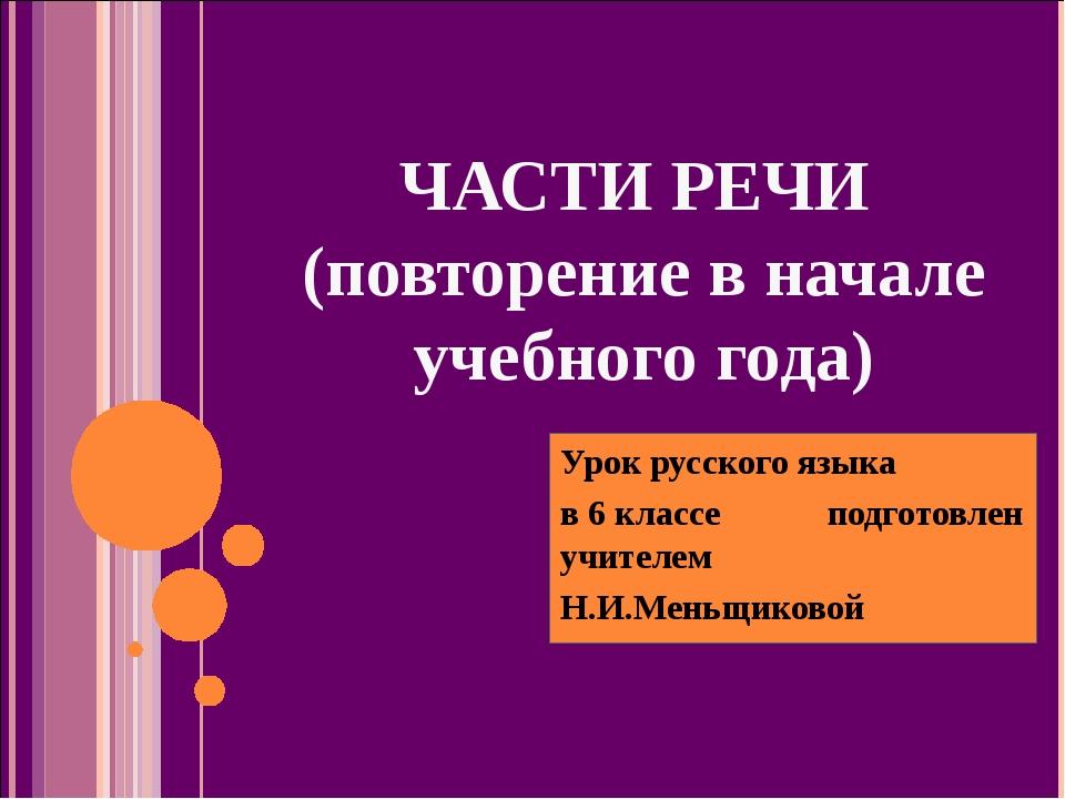 ЧАСТИ РЕЧИ (повторение в начале учебного года) Урок русского языка в 6 классе...