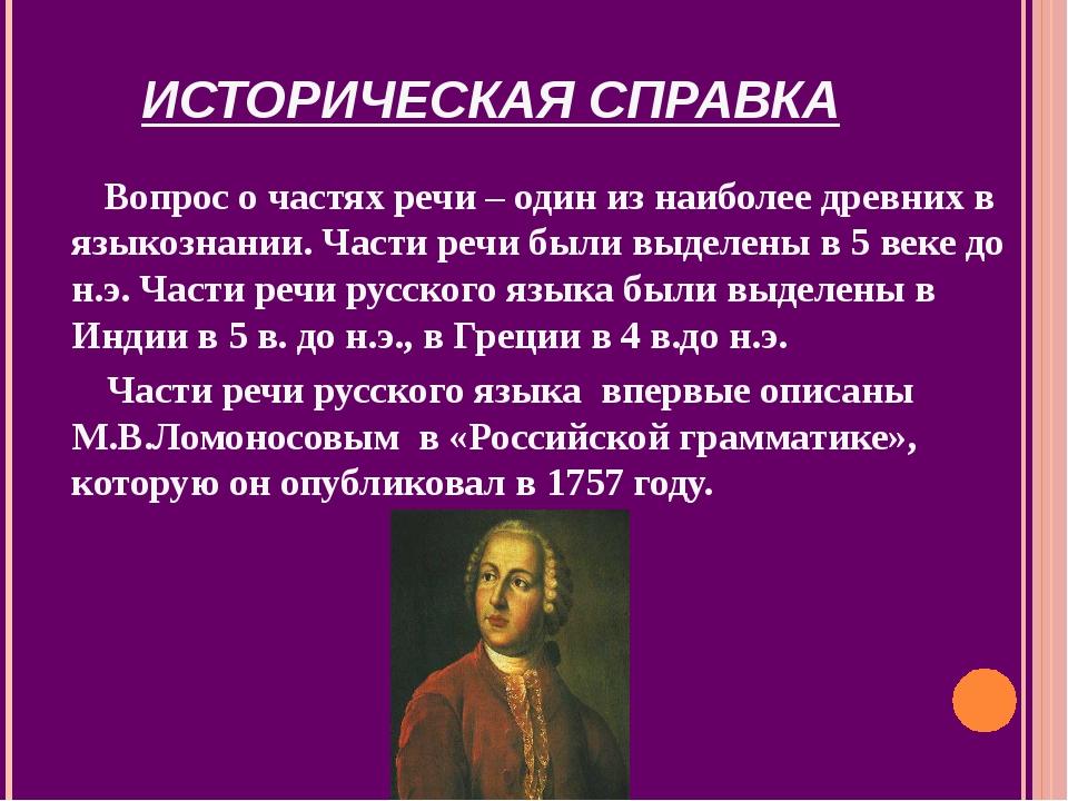 ИСТОРИЧЕСКАЯ СПРАВКА Вопрос о частях речи – один из наиболее древних в языкоз...