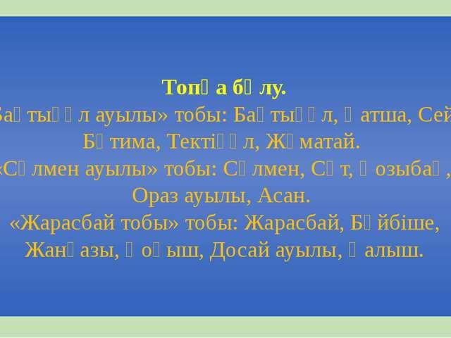 Топқа бөлу. «Бақтығұл ауылы» тобы: Бақтығұл, Қатша, Сейіт, Бәтима, Тектіғұл,...