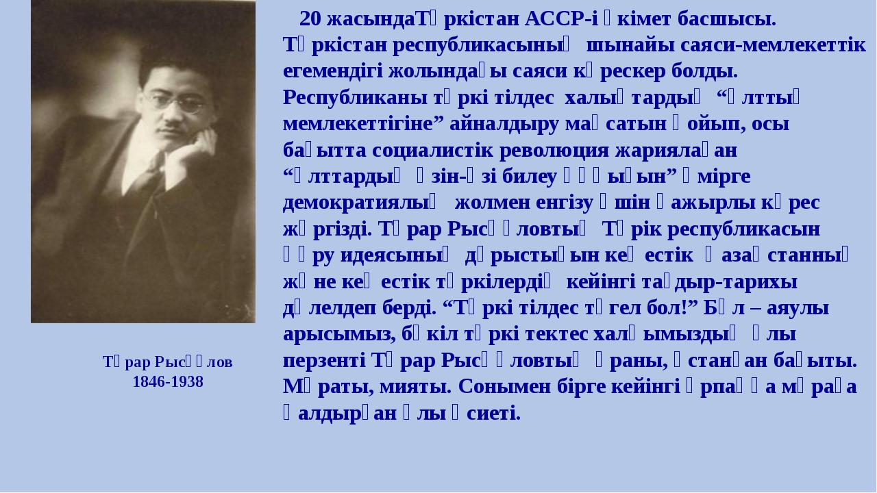 Тұрар Рысқұлов 1846-1938 20 жасындаТүркістан АССР-і үкімет басшысы. Түркіста...