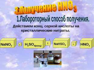 NaNO3 + H2SO4(конц) t NaHSO4 + HNO3 Действием конц. серной кислоты на кристал