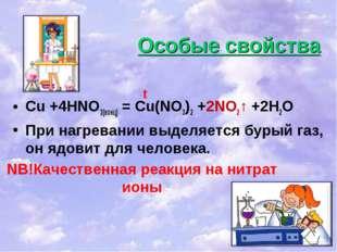 Особые свойства Cu +4HNO3(конц) = Cu(NO3)2 +2NO2↑ +2H2O При нагревании выделя