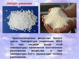 Кристаллическое вещество белого цвета. Температура плавления 169,6 °C, при на
