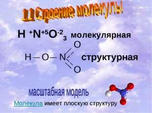 O H O N структурная O H +N+5O-23 молекулярная