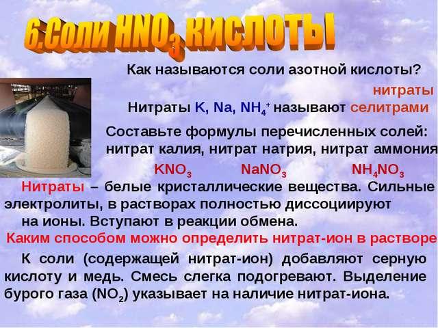 Как называются соли азотной кислоты? нитраты Нитраты K, Na, NH4+ называют сел...