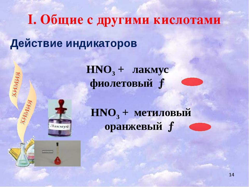I. Общие с другими кислотами НNO3 + лакмус фиолетовый → * НNO3 + метиловый о...